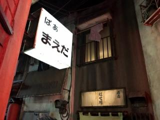 八ちゃんラーメンラーメン博物館店 (10)