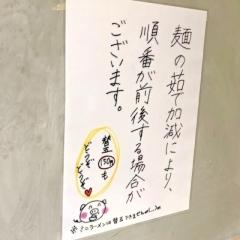 八ちゃんラーメンラーメン博物館店 (19)