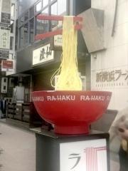 八ちゃんラーメンラーメン博物館店 (34)
