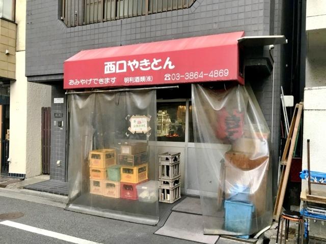 西口やきとん (2)