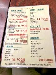 西口やきとん (8)