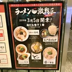 松戸富田麺絆 (2)