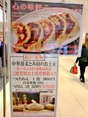 松戸富田麺絆 (6)