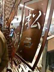 松戸富田麺絆 (7)