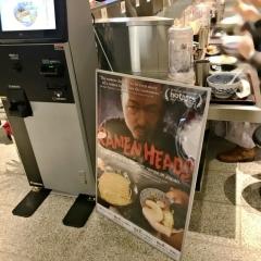 松戸富田麺絆 (8)