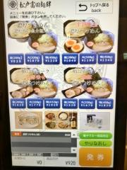 松戸富田麺絆 (9)