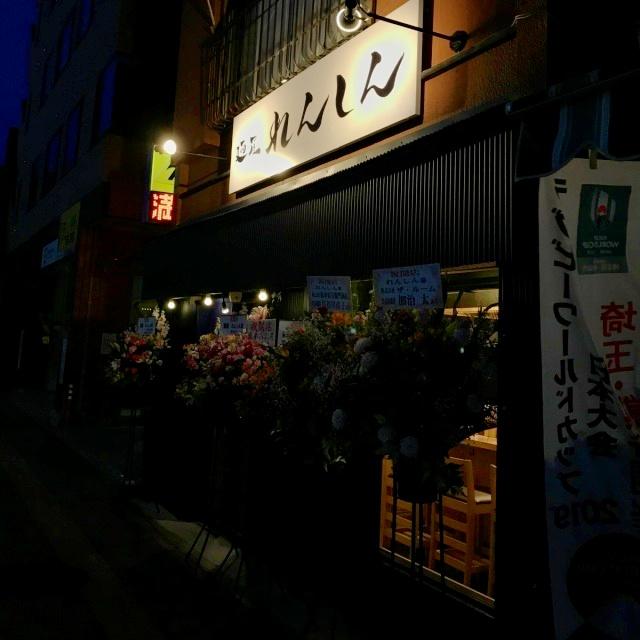 麺屋 れんしん (2)