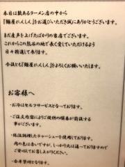 麺屋 れんしん (7)