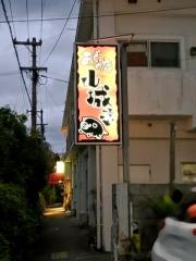 あぐーの店 山城亭 (1)