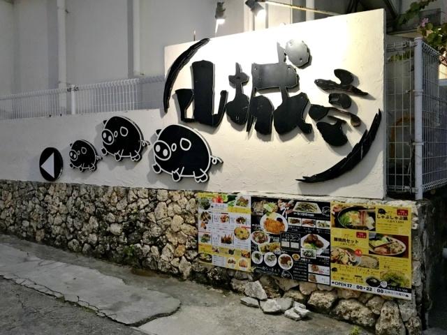 あぐーの店 山城亭 (2)