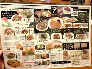 あぐーの店 山城亭 (7)