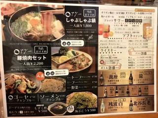 あぐーの店 山城亭 (8)