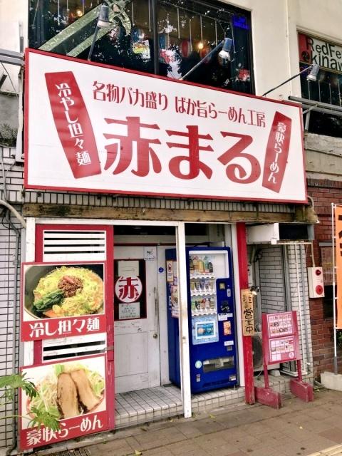 らーめん工房 赤まる 那覇店 (4)