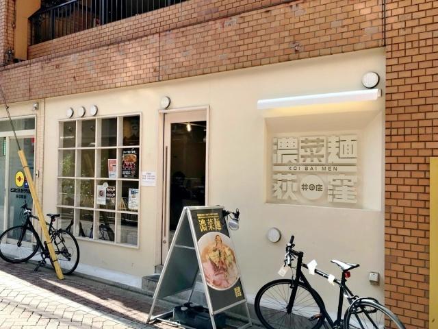 濃菜麺 井の庄 荻窪店 (4)