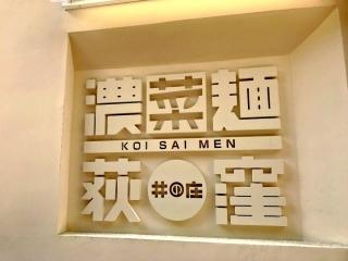 濃菜麺 井の庄 荻窪店 (5)