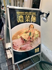 濃菜麺 井の庄 荻窪店 (6)