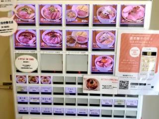 濃菜麺 井の庄 荻窪店 (7)