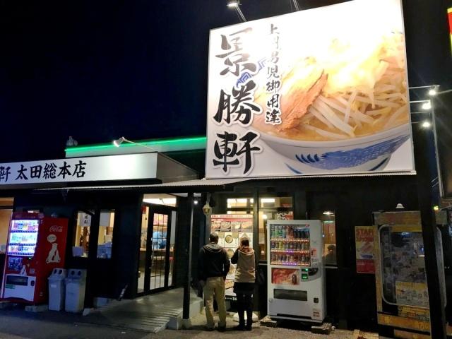 景勝軒太田店 (1)