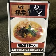 20 稲葉×神志 (3)