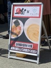 一楽×アメノオト (1)