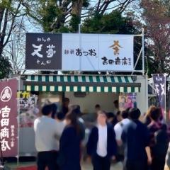 天夢×あつお×吉田商店 (1)