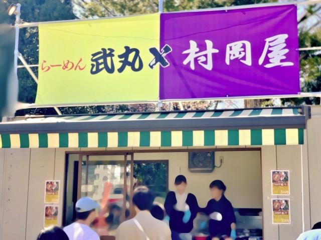 4 武丸×村岡屋 (1)
