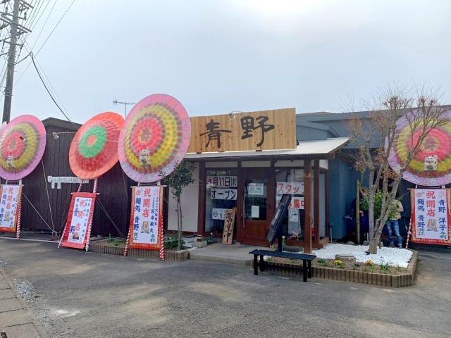 麺処 青野 (3)