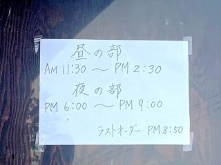 麺処 青野 (4)