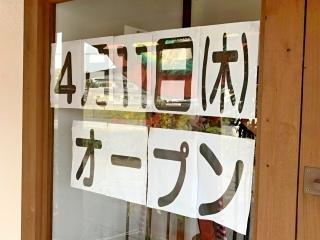 麺処 青野 (5)