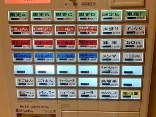 麺処 青野 (6)