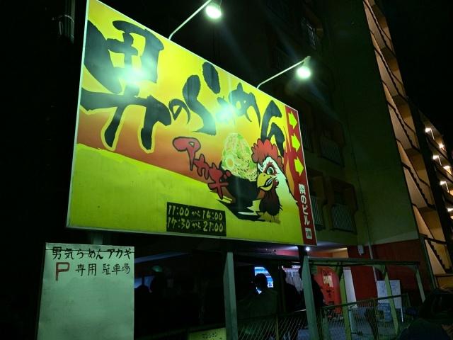 男気らーめんアカギ (2)