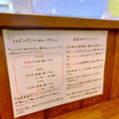 男気らーめんアカギ (5)