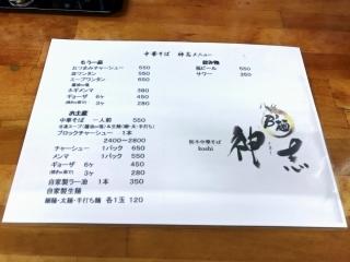 中華そば 神志 (24)