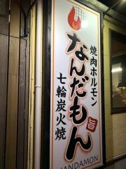 焼肉ホルモンなんだもん 太田藤阿久店 (2)