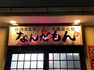 焼肉ホルモンなんだもん 太田藤阿久店 (4)