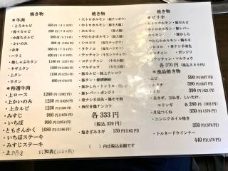 焼肉ホルモンなんだもん 太田藤阿久店 (5)