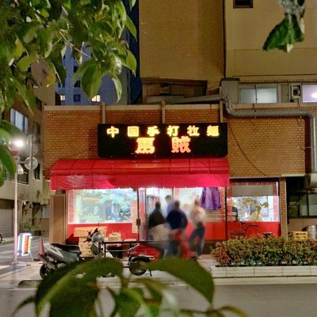 中国手打拉麺 馬賊 浅草本店 (2)