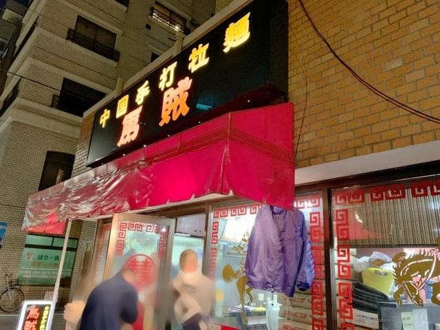 中国手打拉麺 馬賊 浅草本店 (3)