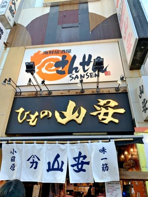 海鮮居酒屋さんせん (1)