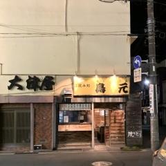 立ち飲み処 鳥元 小田原店 (3)