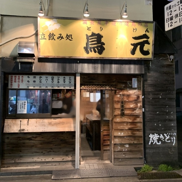 立ち飲み処 鳥元 小田原店 (4)