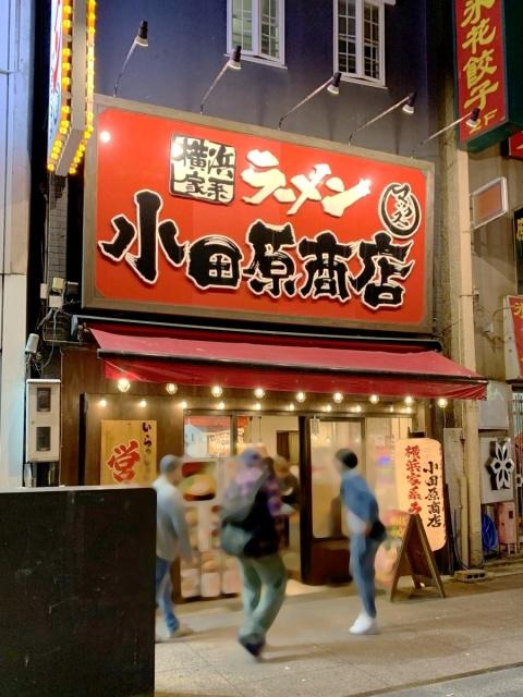 横浜家系 小田原商店 マックス (1)