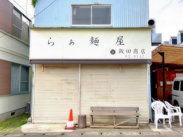らぁ麺屋 飯田商店 (2)