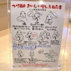 らぁ麺屋 飯田商店 (14)