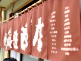 らぁ麺屋 飯田商店 (21)