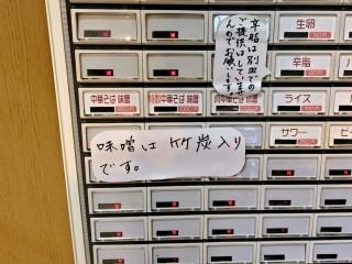 中華そば136 (2)