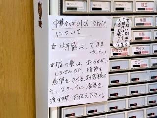 中華そば136 (17)