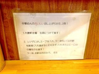 川越大勝軒 (9)
