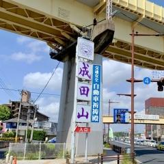 大本山成田山新勝寺 (1)