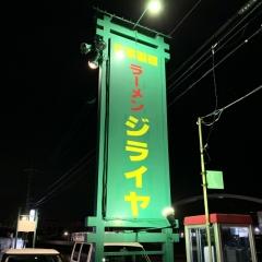 ラーメン ジライヤ (1)